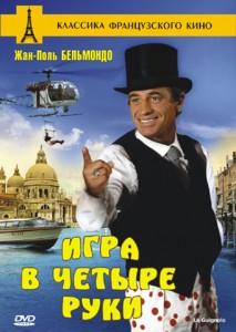Игра в четыре руки (1980)