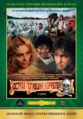 Остров погибших кораблей (1987)