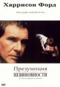 Презумпция невиновности (1988)