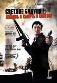 Светлое будущее 3: Любовь и смерть в Сайгоне (1989)