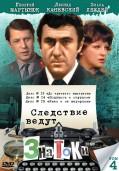 Следствие ведут Знатоки: До третьего выстрела (1978)