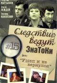 Следствие ведут Знатоки: Ушел и не вернулся (1980)
