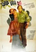 Средь бела дня (1982)