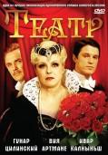Театр (1978)