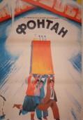 Фонтан (1989)