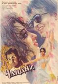 Чандни (1989)