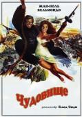 Чудовище (1977)