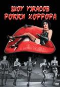Шоу ужасов Рокки Хоррора (1975)