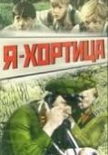 Я – Хортица (1981)