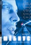 Мебиус (1996)