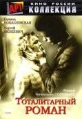 Тоталитарный роман (1998)