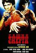 Башня смерти (1981)