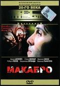 Макабро (1980)