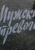 Мужские тревоги (1985)
