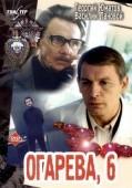Огарева, 6 (1980)