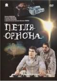 Петля Ориона (1980)