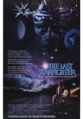 Последний звездный боец (1984)