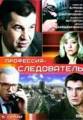 Профессия-следователь (1982)