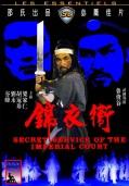 Секретная служба императора (1984)