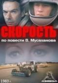 Скорость (1983)