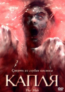 Капля (1988)