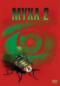 Муха 2 (1989)